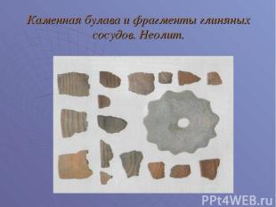 Каменная булава и фрагменты глиняных сосудов. Неолит.