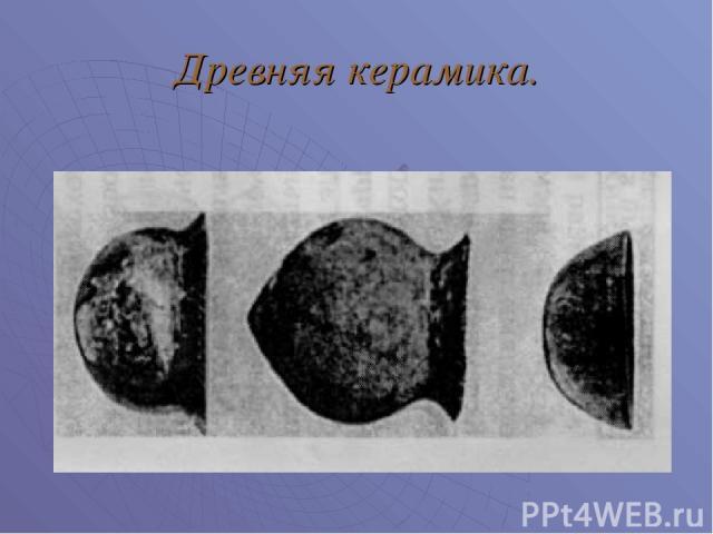 Древняя керамика.