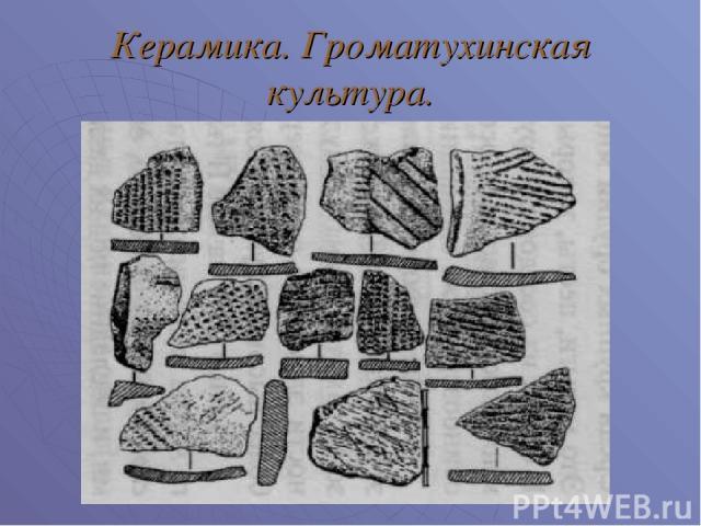 Керамика. Громатухинская культура.