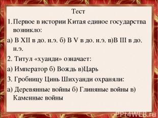 Тест Первое в истории Китая единое государства возникло: а) В XII в до. н.э. б)