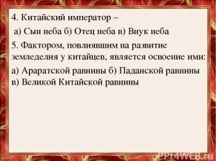 4. Китайский император – а) Сын неба б) Отец неба в) Внук неба 5. Фактором, повл