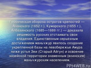 Героическая оборона острогов-крепостей — Ачанского (1652 г.), Кумарского (1655 г