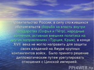 Правительство России, в силу сложившихся обстоятельств (борьба за власть внутри