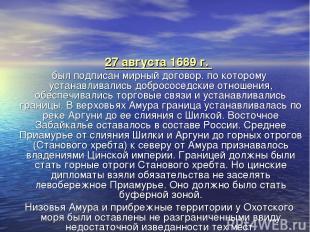 27 августа 1689 г. был подписан мирный договор. по которому устанавливались добр