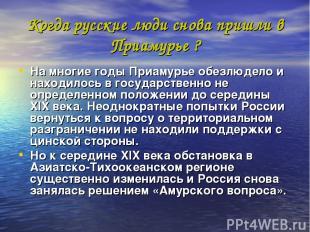 Когда русские люди снова пришли в Приамурье ? На многие годы Приамурье обезлюдел