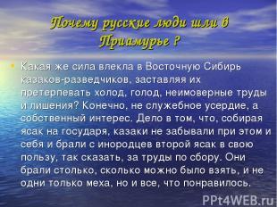 Почему русские люди шли в Приамурье ? Какая же сила влекла в Восточную Сибирь ка