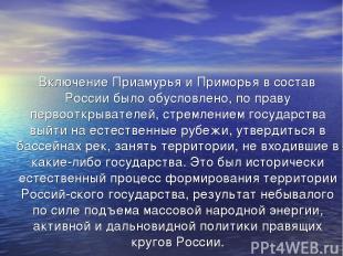 Включение Приамурья и Приморья в состав России было обусловлено, по праву первоо