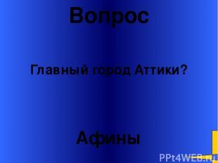 Вопрос Долговой камень Что ставили на участке земледельца за долги? Welcome to P