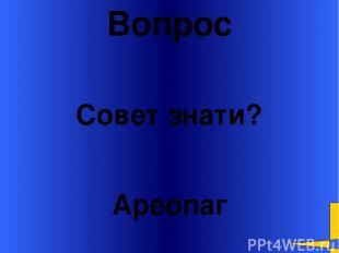 Вопрос Ареопаг Совет знати? Welcome to Power Jeopardy © Don Link, Indian Creek S