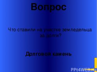Вопрос Афины Главный город Аттики? Welcome to Power Jeopardy © Don Link, Indian
