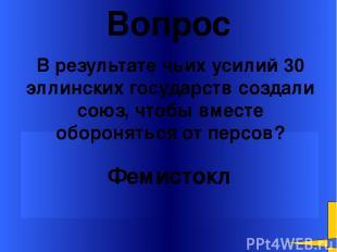 Вопрос Ксеркс, Дарий Кто из персидских царей напал на Грецию? Welcome to Power J
