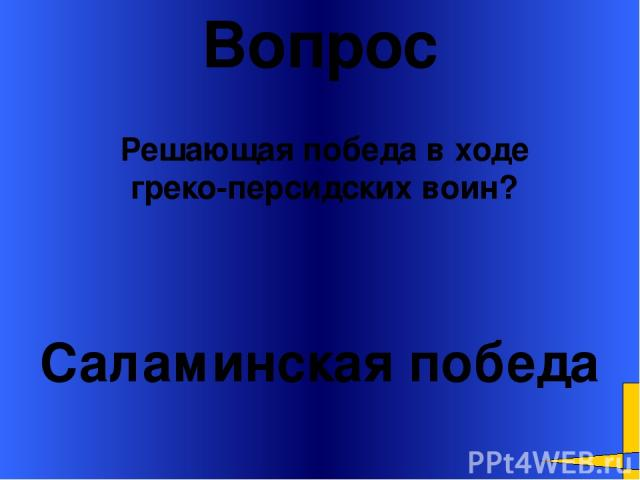 Вопрос Солон Архонт, уважаемый человек в Афинах… Welcome to Power Jeopardy © Don Link, Indian Creek School, 2004 You can easily customize this template to create your own Jeopardy game. Simply follow the step-by-step instructions that appear on Slid…