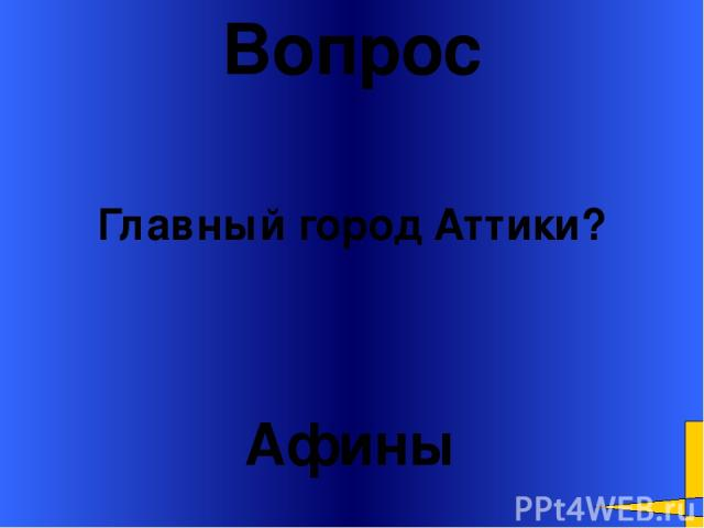 Вопрос Долговой камень Что ставили на участке земледельца за долги? Welcome to Power Jeopardy © Don Link, Indian Creek School, 2004 You can easily customize this template to create your own Jeopardy game. Simply follow the step-by-step instructions …