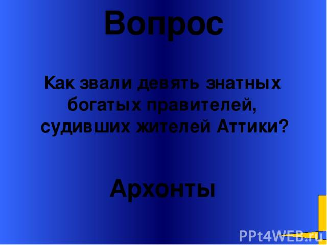 Вопрос Виноград, оливки Главные выращиваемые фрукты в Аттики? Welcome to Power Jeopardy © Don Link, Indian Creek School, 2004 You can easily customize this template to create your own Jeopardy game. Simply follow the step-by-step instructions that a…