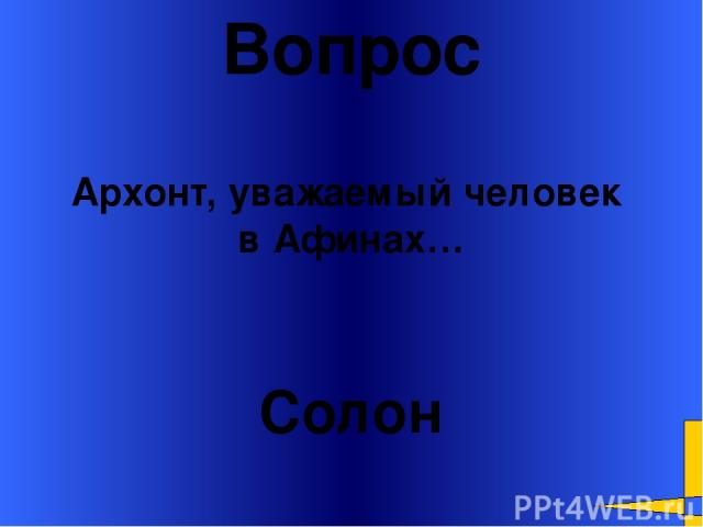 Вопрос Демократию Что заложил Солон в Афинах? Welcome to Power Jeopardy © Don Link, Indian Creek School, 2004 You can easily customize this template to create your own Jeopardy game. Simply follow the step-by-step instructions that appear on Slides 1-3.
