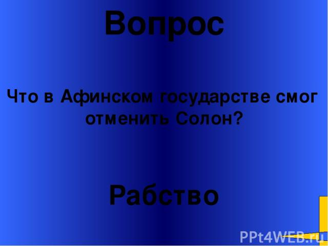 Вопрос Солон «Трудно в великих делах сразу же всем угодить». Чьи слова? Welcome to Power Jeopardy © Don Link, Indian Creek School, 2004 You can easily customize this template to create your own Jeopardy game. Simply follow the step-by-step instructi…