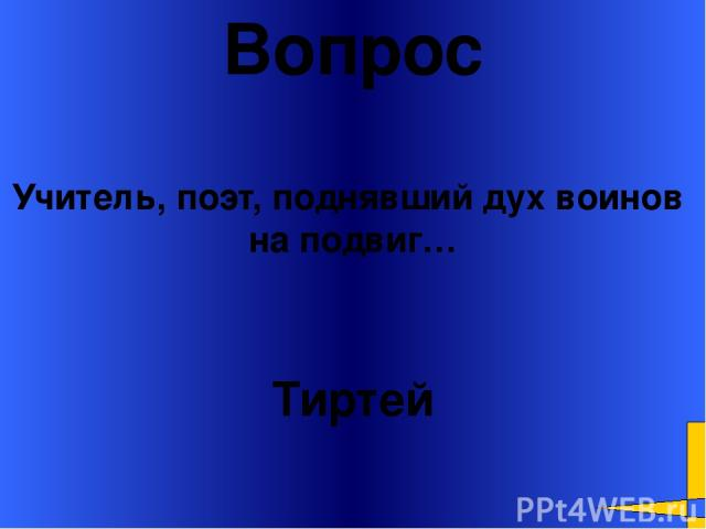 Вопрос Военное дело Главное занятие спартанцев? Welcome to Power Jeopardy © Don Link, Indian Creek School, 2004 You can easily customize this template to create your own Jeopardy game. Simply follow the step-by-step instructions that appear on Slides 1-3.