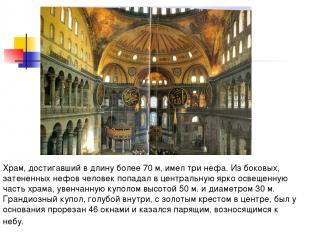 Храм, достигавший в длину более 70 м, имел три нефа. Из боковых, затененных нефо