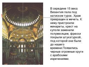 В середине 15 века Византия пала под натиском турок. Храм превращен в мечеть. К