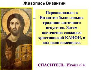 СПАСИТЕЛЬ. Икона 6 в. Первоначально в Византии были сильны традиции античного ис