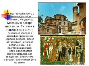 Императорская власть в Византии достигла небывалого могущества. Мозаики в алтаре