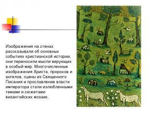 Изображения на стенах рассказывали об основных событиях христианской истории, он