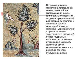 Используя античную технологию изготовления мозаик, византийские мастера нашли и