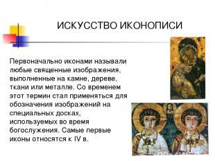 Первоначально иконами называли любые священные изображения, выполненные на камне