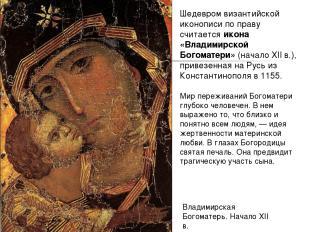 Владимирская Богоматерь. Начало XII в. Шедевром византийской иконописи по праву