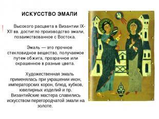 ИСКУССТВО ЭМАЛИ Высокого расцвета в Византии IХ-ХII вв. достигло производство эм