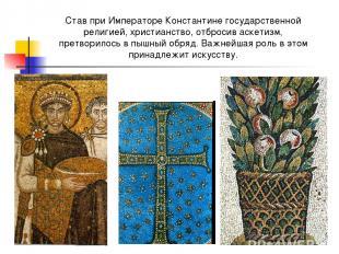 Став при Императоре Константине государственной религией, христианство, отбросив