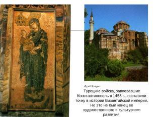 Турецкие войска, завоевавшие Константинополь в 1453 г., поставили точку в истори