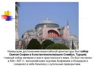 Наивысшим достижением византийской архитектуры был собор Святой Софии в Констант