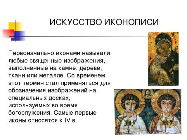 Первоначально иконами называли любые священные изображения, выполненные на камне, дереве, ткани или металле. Со временем этот термин стал применяться для обозначения изображений на специальных досках, используемых во время богослужения. Самые первые…