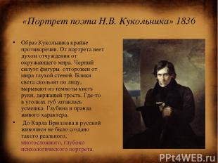 «Портрет поэта Н.В. Кукольника» 1836 Образ Кукольника крайне противоречив. От по