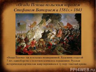 «Осада Пскова польским королем Стефаном Баторием в 1581г.» 1843 «Осада Пскова» т