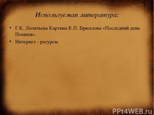 Используемая литература: Г.К. Леонтьева Картина К.П. Брюллова «Последний день По