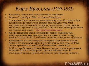 Карл Брюллов (1799-1852) Художник - живописец, монументалист, акварелист. Родилс