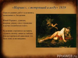 «Нарцисс, смотрящий в воду» 1819 Одна из ранних работ художника, написанных в Ак