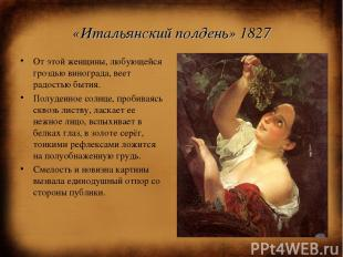 «Итальянский полдень» 1827 От этой женщины, любующейся гроздью винограда, веет р