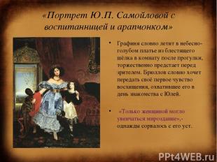 «Портрет Ю.П. Самойловой с воспитанницей и арапчонком» Графиня словно летит в не