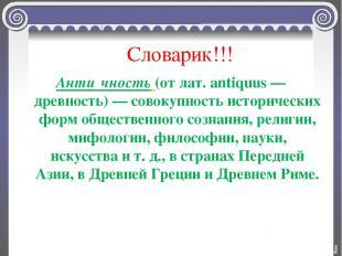 Словарик!!! Анти чность (от лат. antiquus — древность) — совокупность историческ
