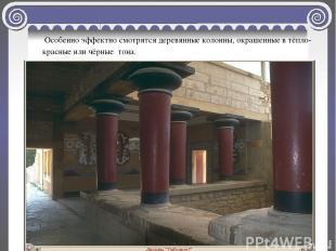 Особенно эффектно смотрятся деревянные колонны, окрашенные в тёпло-красные или ч