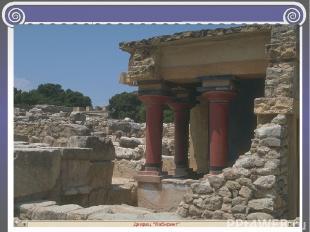 В отличие от монументальных сооружений Древнего Египта с их строгой симметрией и