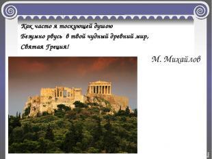 Как часто я тоскующей душою Безумно рвусь в твой чудный древний мир, Святая Грец