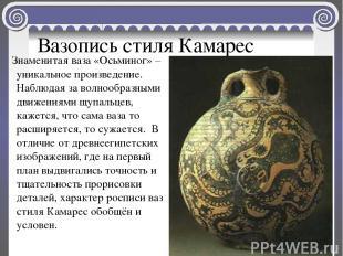 Вазопись стиля Камарес Знаменитая ваза «Осьминог» – уникальное произведение. Наб