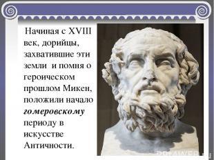 Начиная с XVIII век, дорийцы, захватившие эти земли и помня о героическом прошло