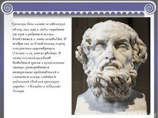 Греческие боги имеют человеческий облик, они, как и люди, страдают от горя и рад