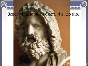 Зевс. Мраморный бюст, 4 в. до н.э.