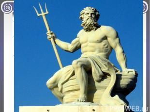 Посейдон (у римлян Нептун) был греческим богом моря. Его изображают в облике вла